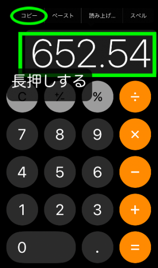 Iphone calc3 320x542