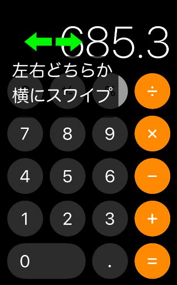 間違って入力した数字を1桁ごと削除する