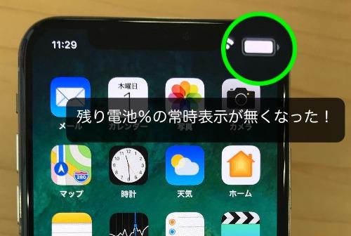 アイフォン 11 バッテリー 残 量 表示