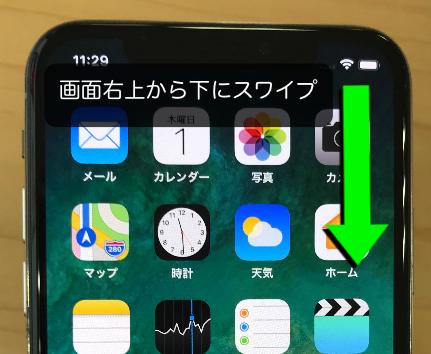 iPhoneX の電池残量パーセント表示の確認方法