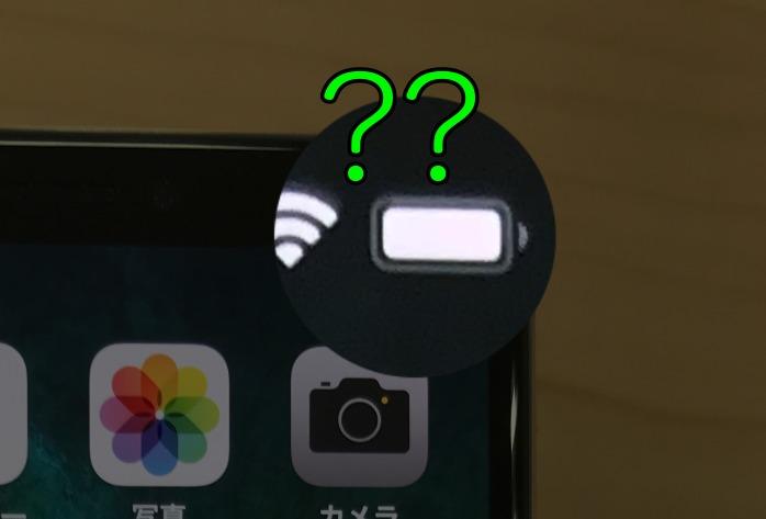 「iPhoneX 」電池残量パーセント表示の確認方法