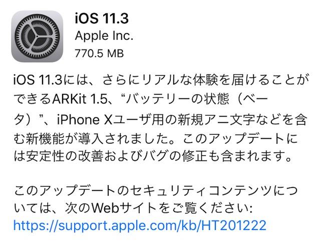新しいアニ文字や新機能が追加された iOS11.3 アップデートをAppleが一般向けにリリースを開始
