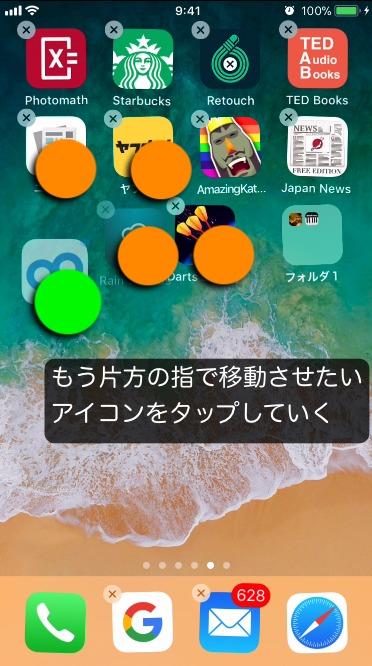 ホーム画面上のアプリをまとめて移動する手順3