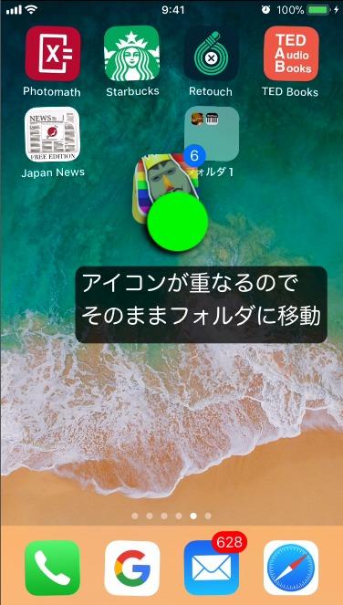 ホーム画面上のアプリをまとめて移動する手順4