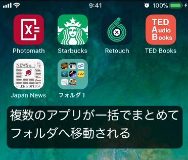 ホーム画面上のアプリをまとめて移動する手順5