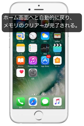 アイフォンのメモリ解放が完了するとホーム画面に戻る