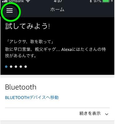 iphoneのアプリ側ペアリング設定手順1