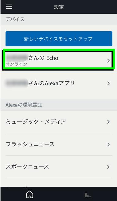 iphoneのアプリ側ペアリング設定手順3