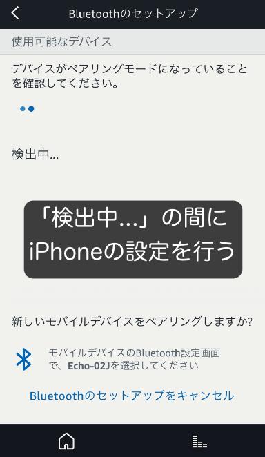 iphoneのアプリ側ペアリング設定手順5