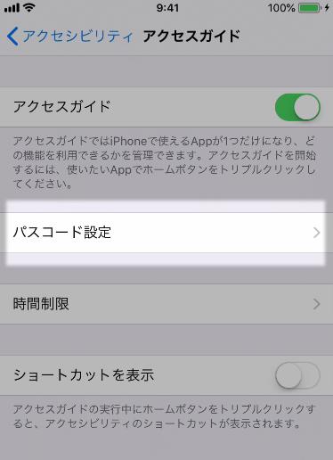アクセスガイドのパスコード設定