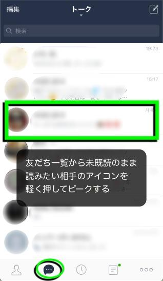 アイフォンで既読を付けずLINEのトーク内容を読む方法1