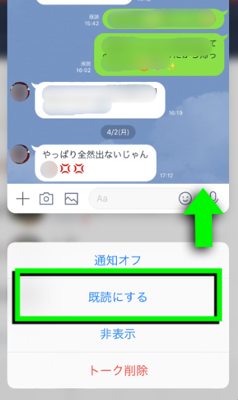アイフォンで既読を付けずLINEのトーク内容を読む方法3