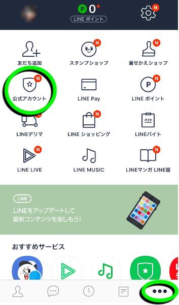 LINEを英語翻訳ソフトとして使う設定