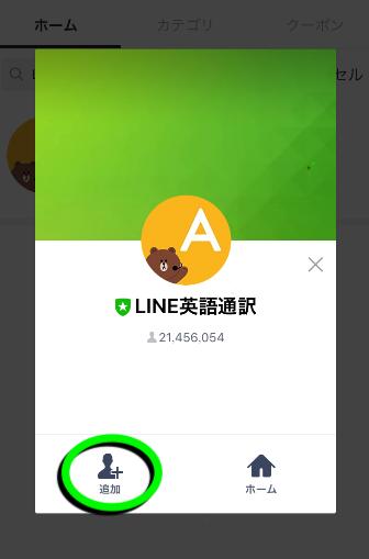 LINE英語通訳を友だちとして追加