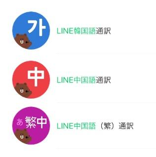 LINE通訳は韓国語や中国語にも対応