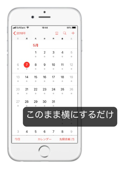 iphoneカレンダーの便利技