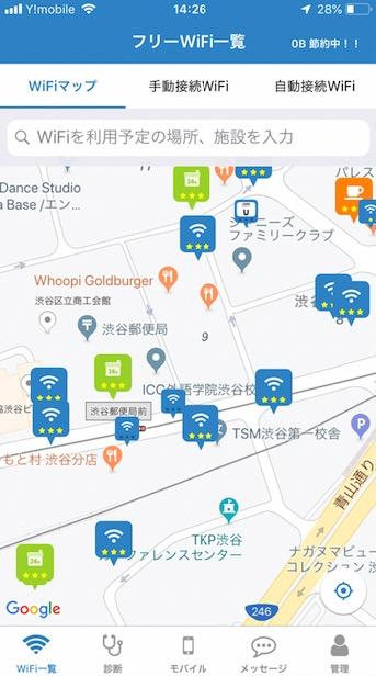 タウンWiFiの無料WiFiマップ