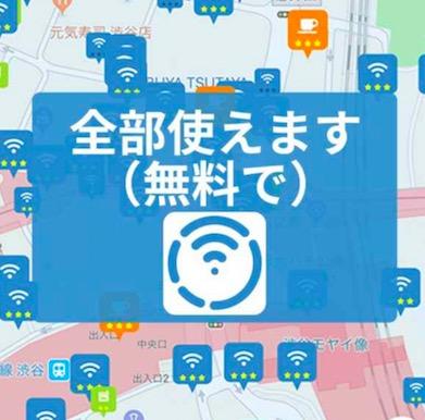 データ通信が節約できるタウンWiFi