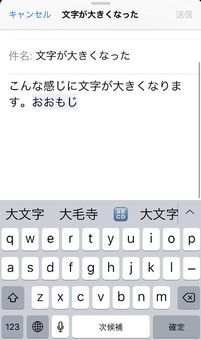 アイフォン文字サイズ変更後のメール表示
