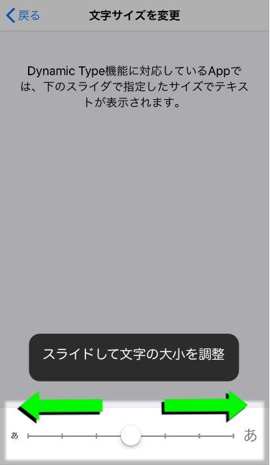 iPhone の文字サイズ変更の設定3