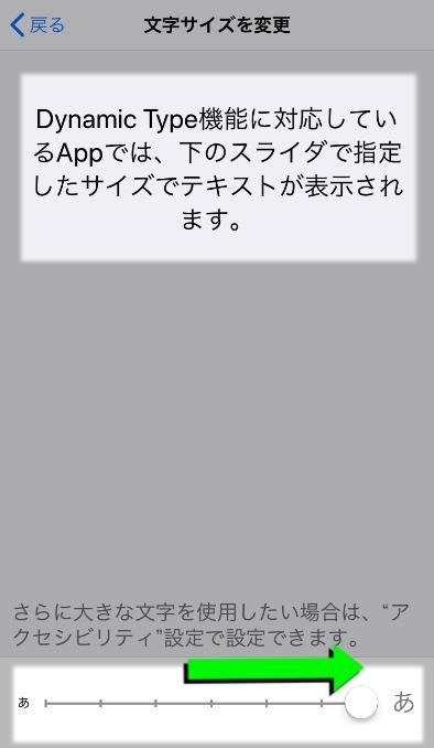 iPhone の文字サイズ変更の設定4