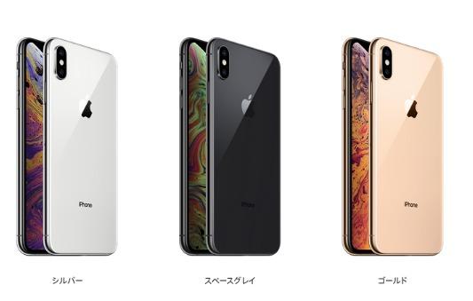 iPhone XS のカラーバリエーション