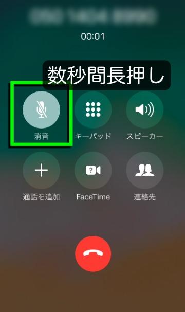アイフォンで通話中に電話を保留にする方法