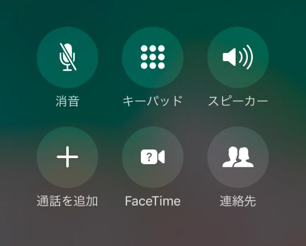 iPhoneの電話で通話中に保留機能を使う方法
