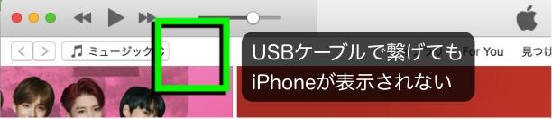 iOS12アップデート後iPhoneがiTunesに接続できない時の対処法 1