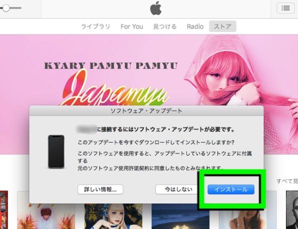 iOS12アップデート後iPhoneがiTunesに接続できない時の対処法 2