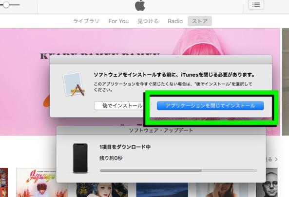 iOS12アップデート後iPhoneがiTunesに接続できない時の対処法 3