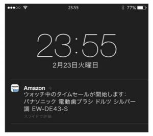タイムセールのアプリ通知