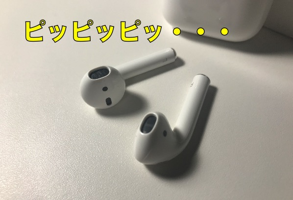 AirPodsの電子音