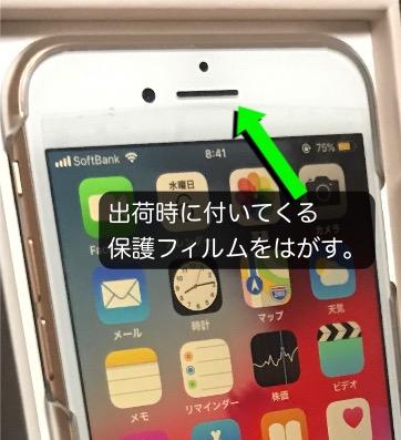 新品アイフォンの通話相手の声が小さい場合の解決法