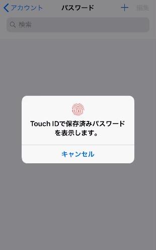 ID・パスワードをSiriを使って確認する方法の認証