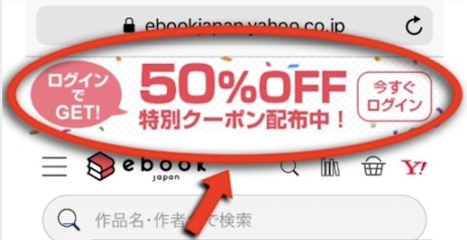 ebookjapanで半額クーポンがもらえる