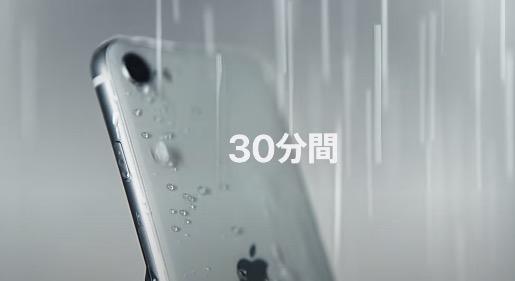 iPhone SE 防水性能IP67
