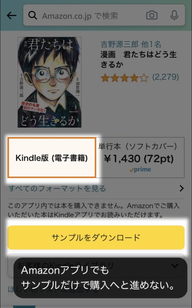 iPhoneやiPadのAmazonアプリからは直接にKindle本が買えない