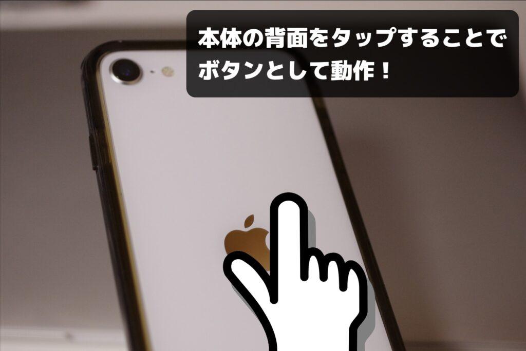 iPhone本体の背面にボタン機能を追加する方法