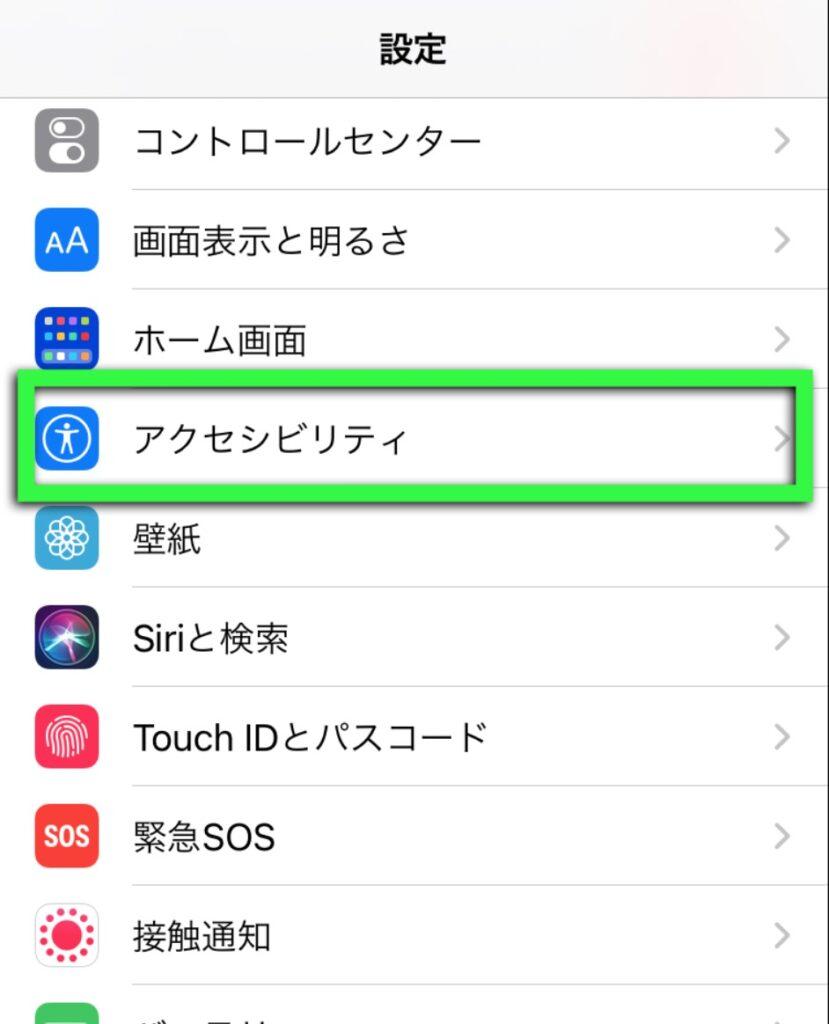 アイフォン本体にボタンを追加する手順2