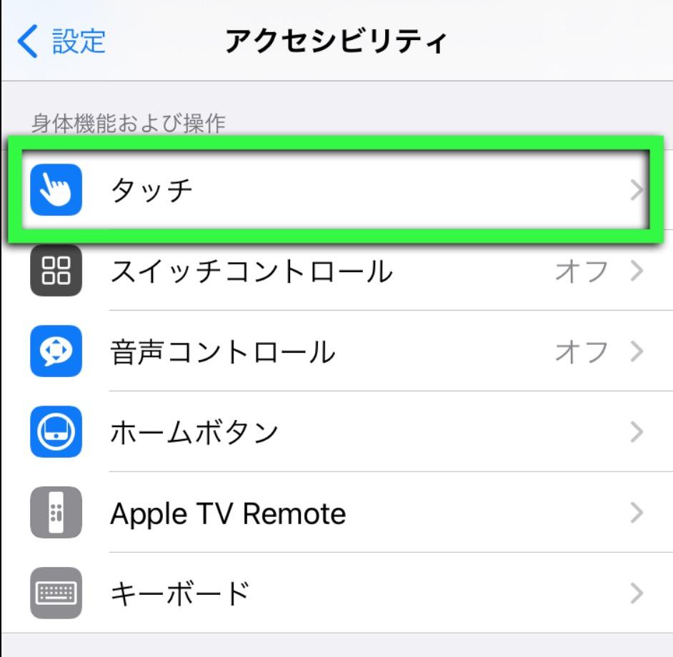 アイフォン本体にボタンを追加する手順3