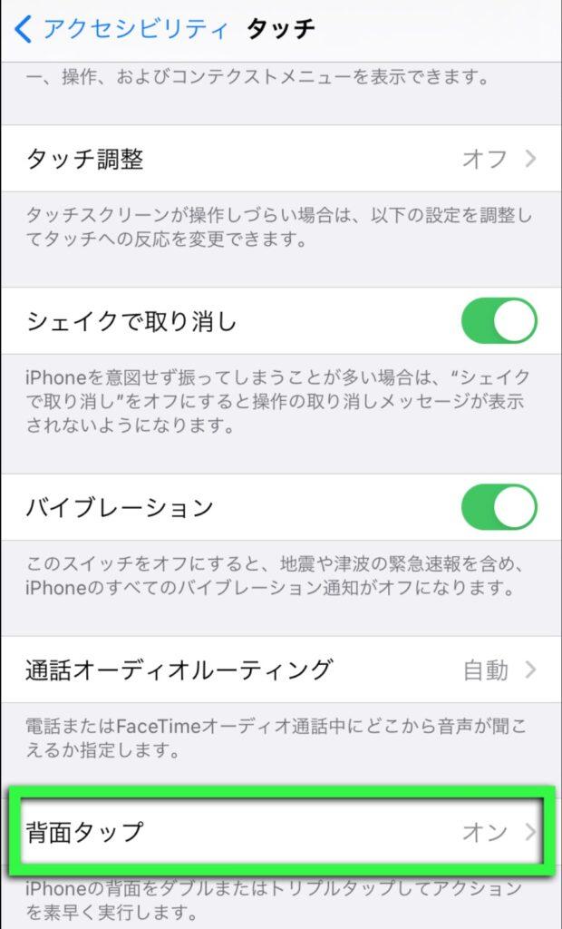アイフォン本体にボタンを追加する手順4