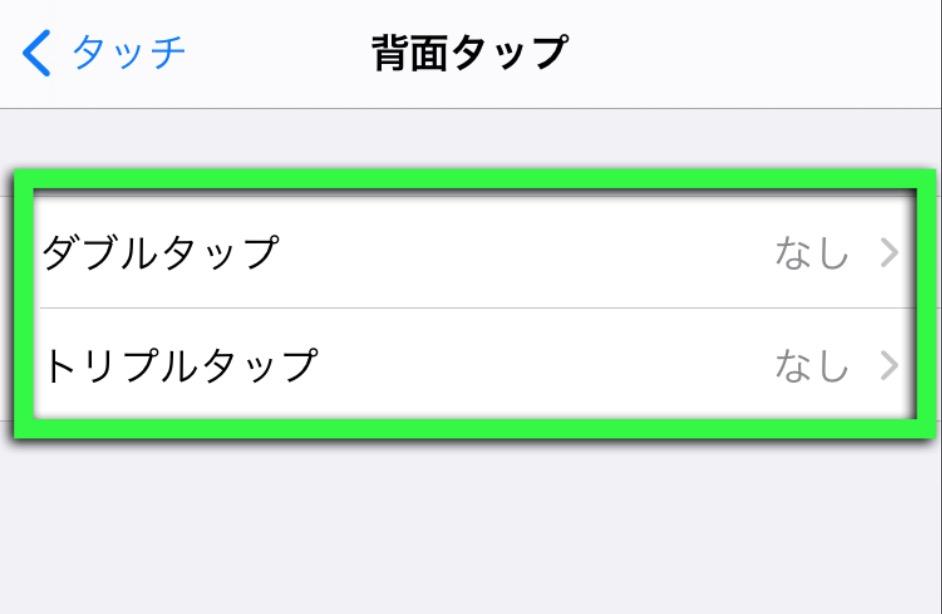 アイフォン本体にボタンを追加する手順5