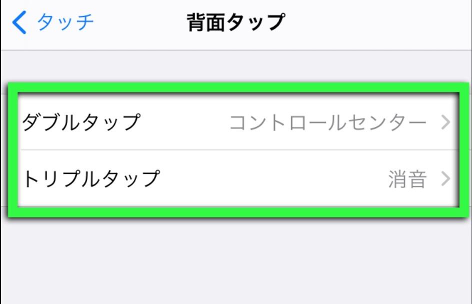 アイフォン本体にボタンを追加する手順7