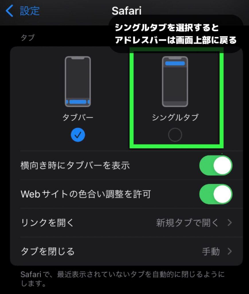iOS15 サファリアドレスバー位置の変更4